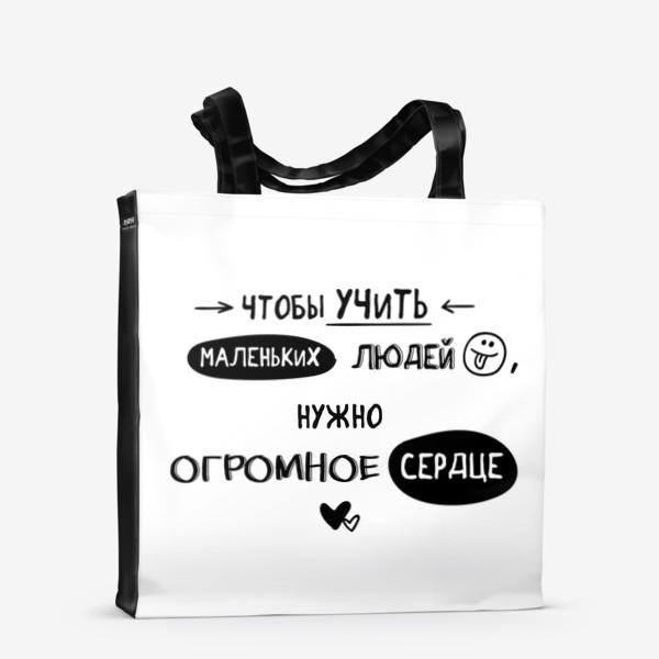 Сумка-шоппер «Чтобы учить маленьких людей, нужно огромное сердце Booandstu»