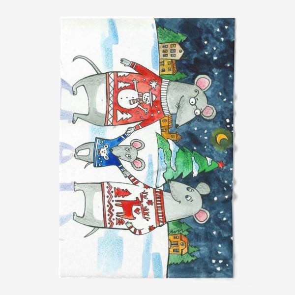 Полотенце «Семья мышек. Зима»