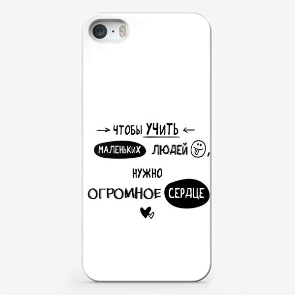 Чехол iPhone «Чтобы учить маленьких людей, нужно огромное сердце Booandstu»