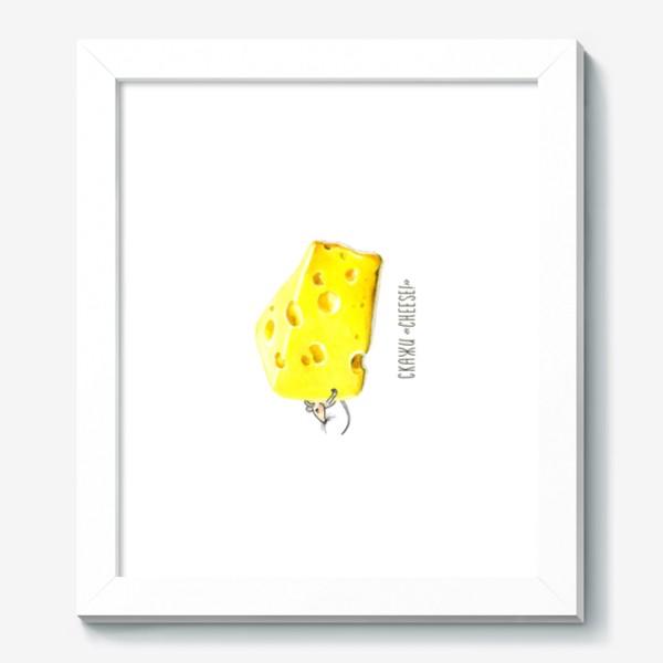 Картина «СКАЖИ «CHEESE!»»