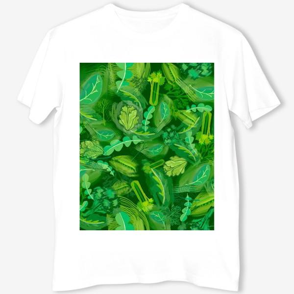 Футболка «Кухня еда зелень шпинат сельдерей укроп »
