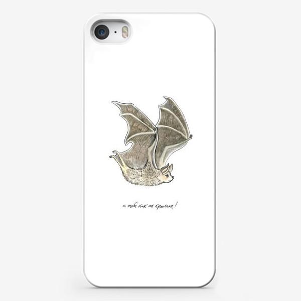Чехол iPhone «К ТЕБЕ КАК НА КРЫЛЬЯХ!»