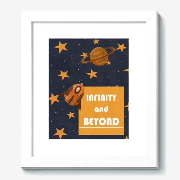Картина «Infinity and BEYOND»
