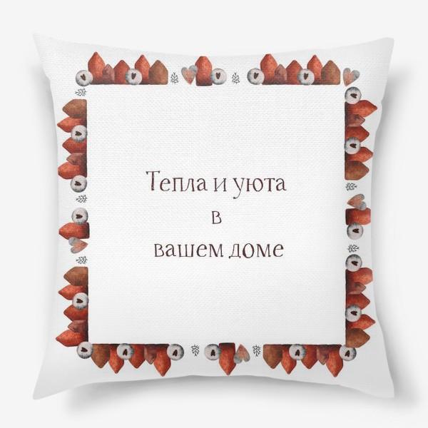 Подушка «Тепла и уюта в вашем доме. Подарок на новоселье. Акварельные домики и сердечки»