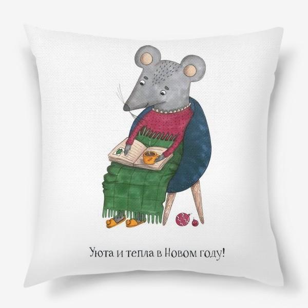 Подушка «Уюта и тепла в Новом году! Новогодняя мышка»