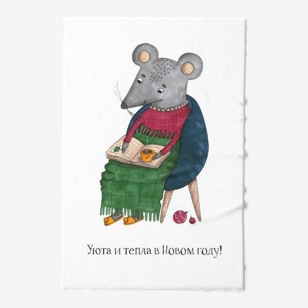 Полотенце «Уюта и тепла в Новом году! Новогодняя мышка»