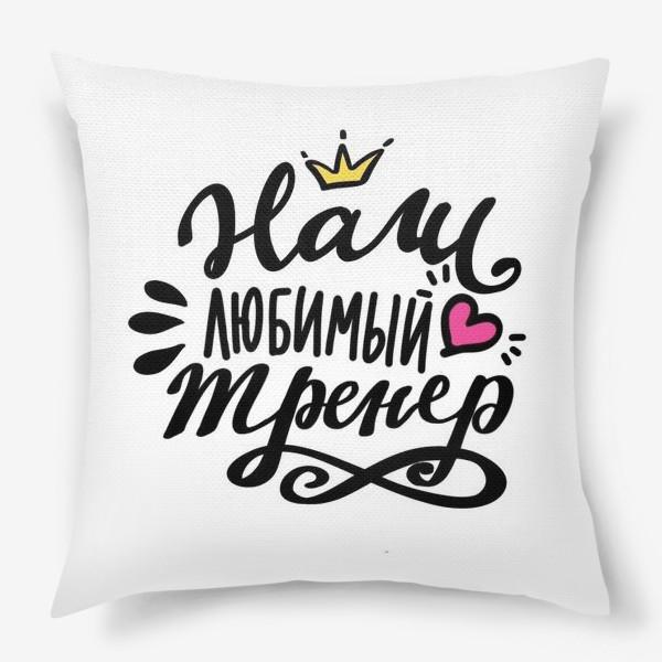 Подушка «Наш любимый тренер»