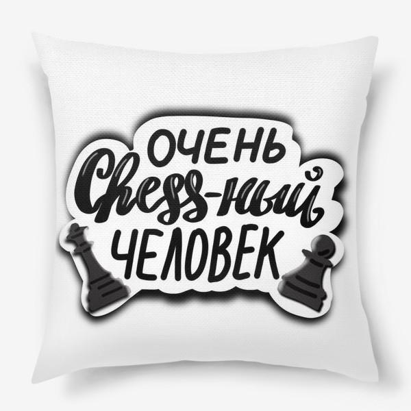 Подушка «Очень chess-ный человек. Леттеринг про шахматы»