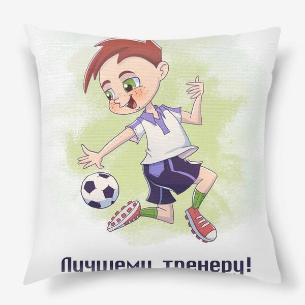 Подушка «Лучшему тренеру»