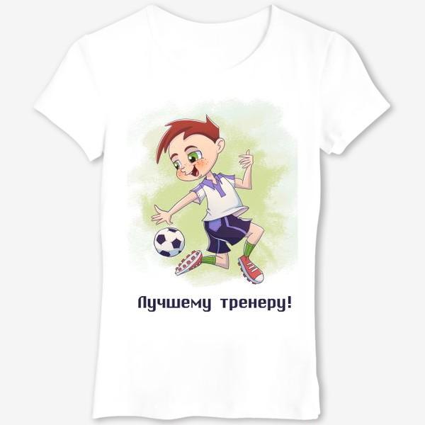 Футболка «Лучшему тренеру»