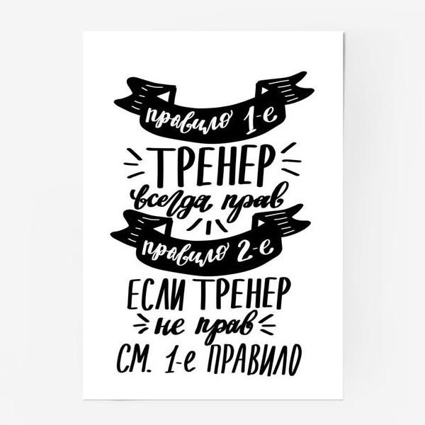 Постер «Тренер всегда прав. Правила. Леттеринг»