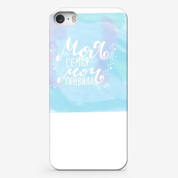 Чехол iPhone «Моя семья - мои правила. Леттеринг»