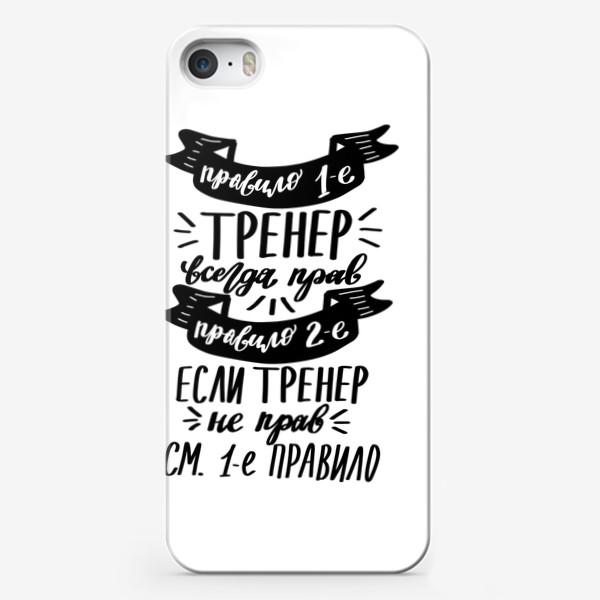 Чехол iPhone «Тренер всегда прав. Правила. Леттеринг»