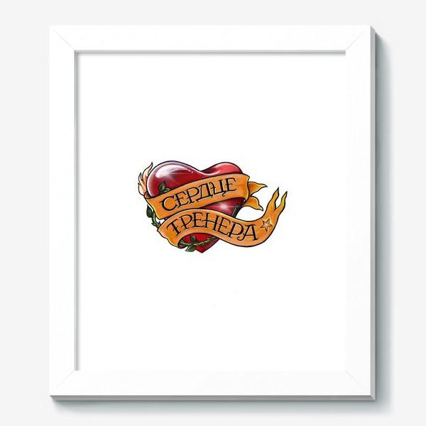 Картина «Сердце тренера. Рисую спорт.»