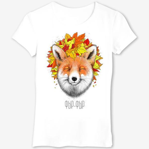 Футболка «Осенняя лиса фыр-фыр»