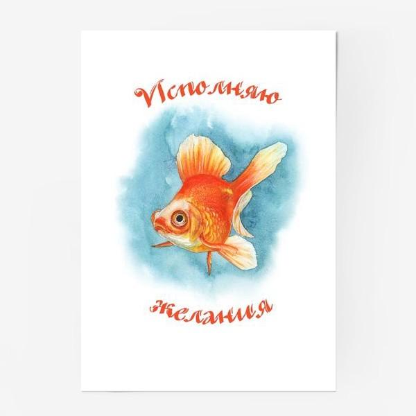 Постер «Исполняю желания»