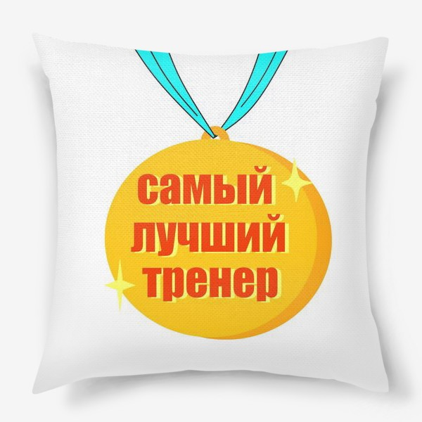 Подушка «Медаль тренеру»
