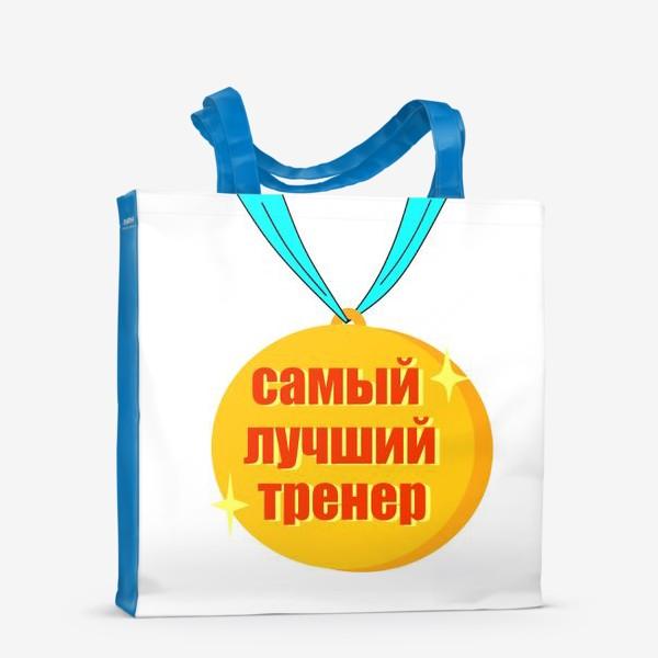 Сумка-шоппер «Медаль тренеру»