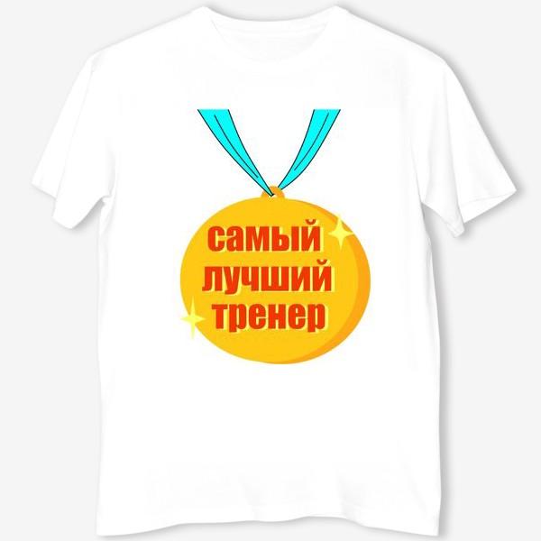 Футболка «Медаль тренеру»