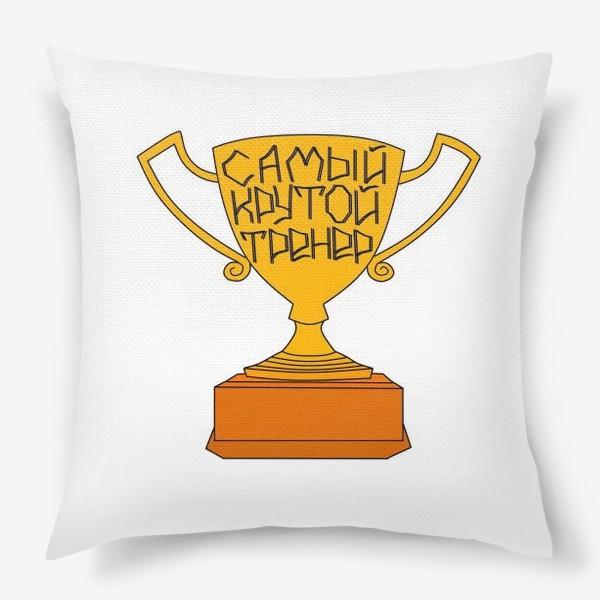 Подушка «Кубок чемпиона»