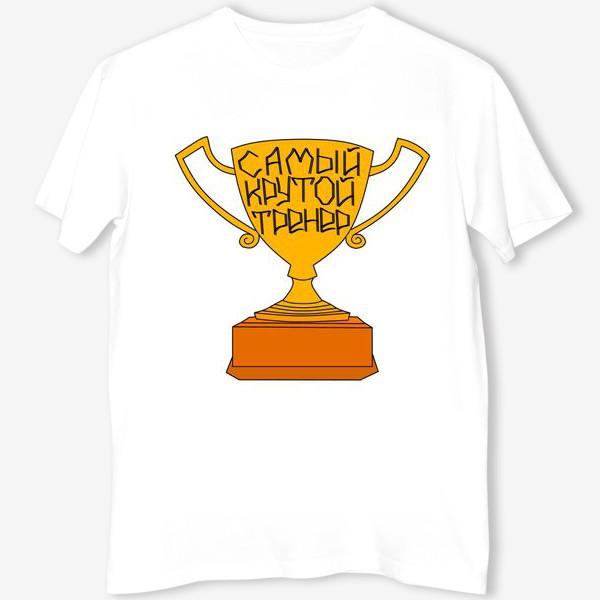 Футболка «Кубок чемпиона»