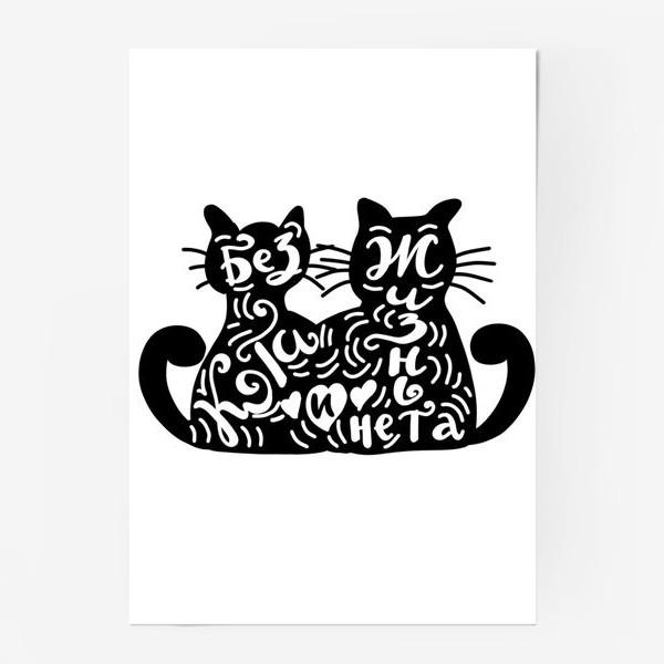 Постер «Без кота и жизнь не та. Леттеринг с котиками»