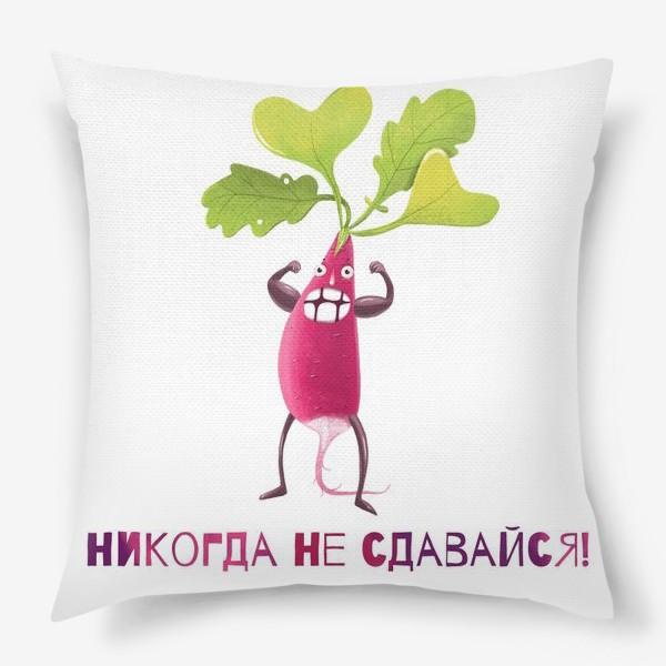 Подушка «Мотивированная редиска»