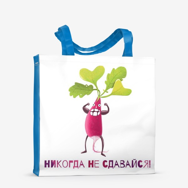 Сумка-шоппер «Мотивированная редиска»