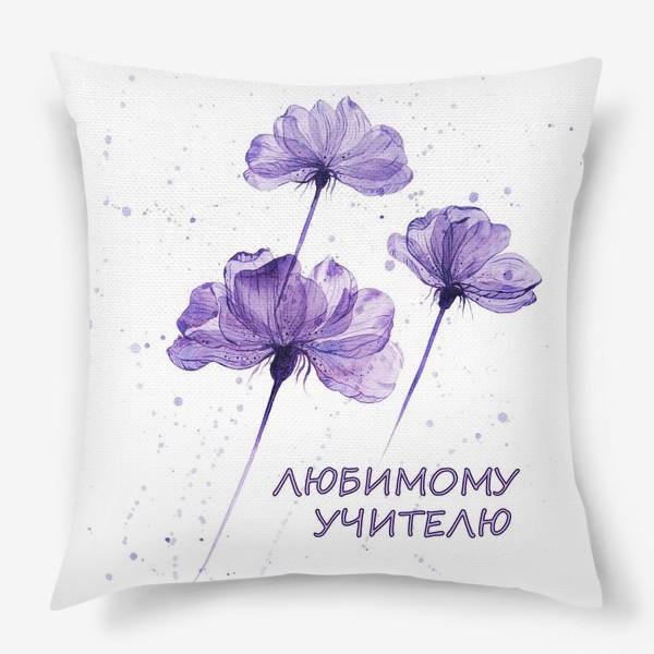 Подушка «Любимому учителю. Нежные цветы.»