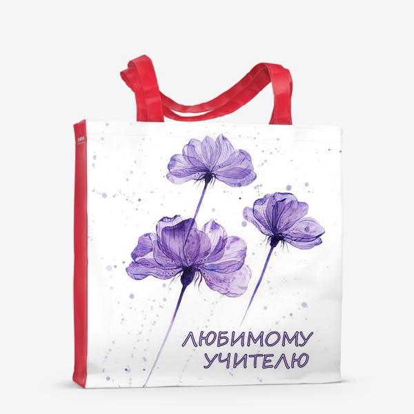 Сумка-шоппер «Любимому учителю. Нежные цветы.»