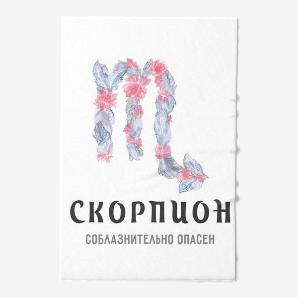 Полотенце «Скорпион в стиле бохо»