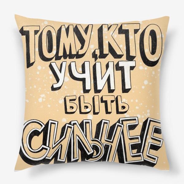 Подушка «Тому, кто учит быть сильнее»
