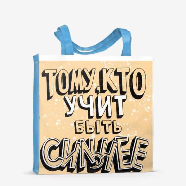 Сумка-шоппер «Тому, кто учит быть сильнее»