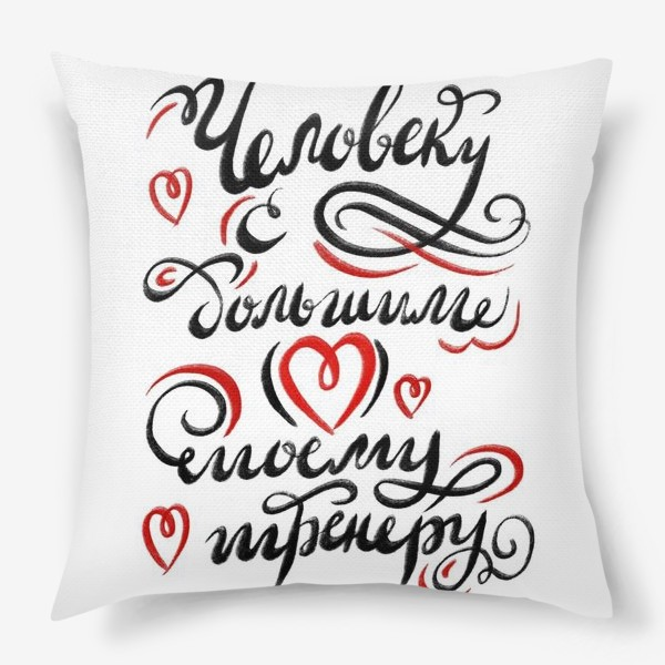 Подушка «Человеку с большим сердцем»