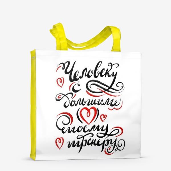 Сумка-шоппер «Человеку с большим сердцем»