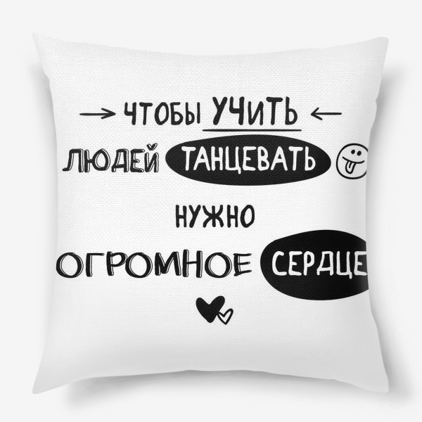 Подушка «чтобы учить людей танцевать»