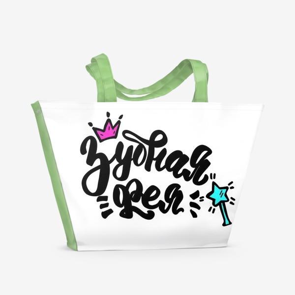 Пляжная сумка «Зубная фея. Леттеринг. Подарок стоматологу, дантисту, ортодонту»