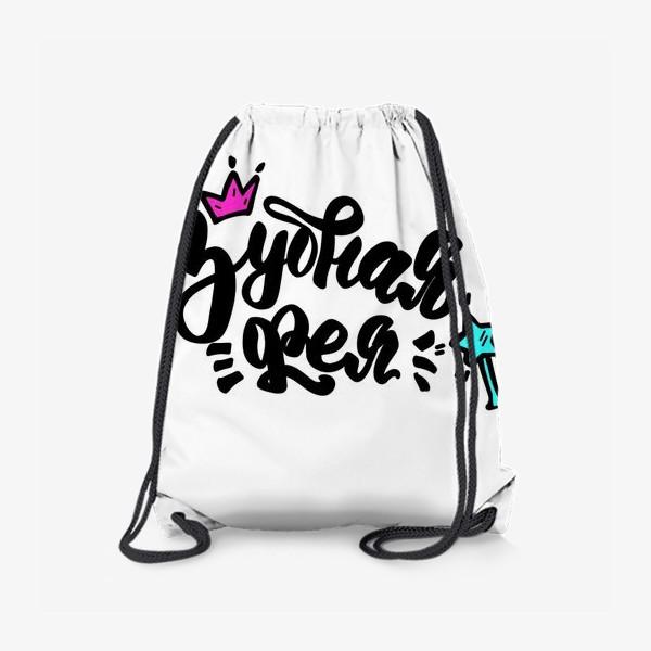 Рюкзак «Зубная фея. Леттеринг. Подарок стоматологу, дантисту, ортодонту»