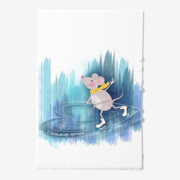 Полотенце «Мышонок на коньках»