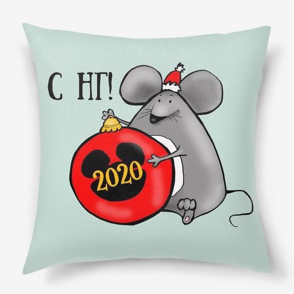 Подушка «С НГ! Год мыши 2020 С новым годом»