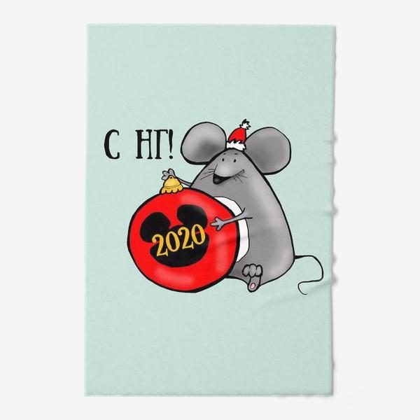 Полотенце «С НГ! Год мыши 2020 С новым годом»