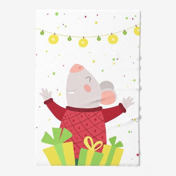 Полотенце «Мышь празднует Новый год. Веселая крыса в красном шерстяном свитере и с новогодними подарками.»