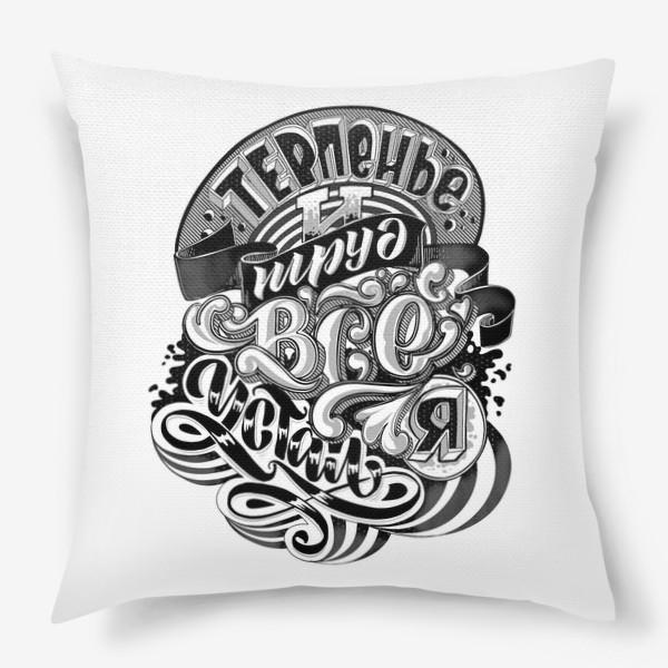 Подушка «Леттеринг цитата терпение и труд всё я устал»