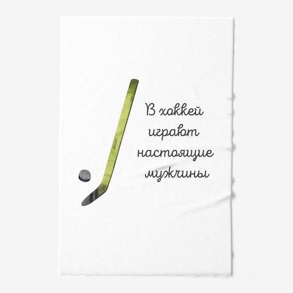 Полотенце «В хоккей играют настоящие мужчины. Подарок тренеру »
