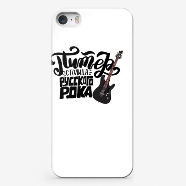 Чехол iPhone «Питер - столица русского рока. Леттеринг с гитарой.»