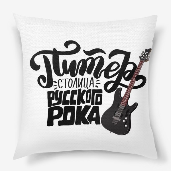 Подушка «Питер - столица русского рока. Леттеринг с гитарой.»