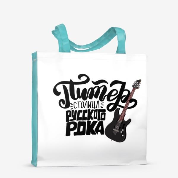 Сумка-шоппер «Питер - столица русского рока. Леттеринг с гитарой.»