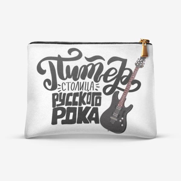 Косметичка «Питер - столица русского рока. Леттеринг с гитарой.»