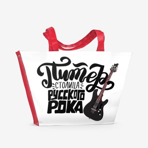 Пляжная сумка «Питер - столица русского рока. Леттеринг с гитарой.»