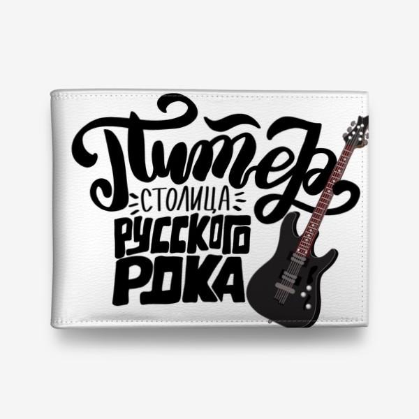 Кошелек «Питер - столица русского рока. Леттеринг с гитарой.»